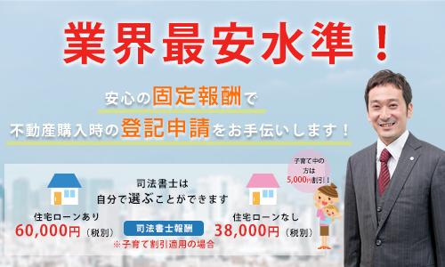 大阪の不動産登記費用のことなら大阪不動産購入登記手続きPROへお任せください!